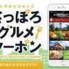 必ずチェック!サッポロ観光をお得にするアプリ2つをご紹介!