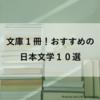 文庫1冊以内! おすすめの日本文学の名作10選
