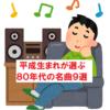 【保存版】平成生まれが選ぶ80年代の名曲9選