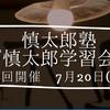 慎太郎塾「第2回慎太郎学習会」
