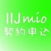 IIJmioの契約申し込みマニュアル。新規申し込み・MNP転入を徹底解説するゾ。
