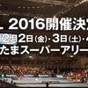 錦織圭は出場する?IPTL2016日本大会の会場が発表!試合予定とテレビ放送予定