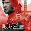 映画『ヒトラーと戦った22日間』を観る
