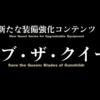 【FF14】セイブ・ザ・クイーン 製作フロー