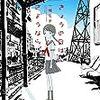 夏に読みたいライトノベル/ライト文芸10選