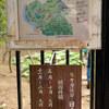 等々力渓谷日本庭園(2016-04-19)