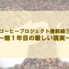 コーヒープロジェクト最前線①  〜畑1年目の厳しい現実〜