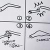 鎖骨骨折日記【5】保存療法と手術のどちらを選ぶべき?(鎖骨骨折3日目)