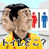急にトイレに行きたくなっちゃった人のトイレ探しゲーム「THE我慢GO」をつくりました。