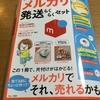 メルカリのムック本みんなのメルカリテク大公開に掲載されました!