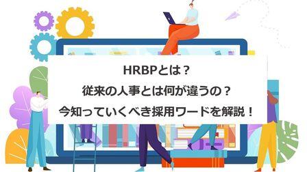HRBPとは?従来の人事とは何が違うの?今知っておくべき採用ワードを解説