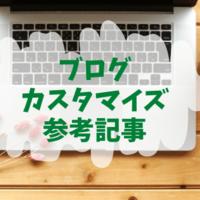 ブログカスタマイズで参考にした記事紹介