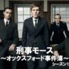 「刑事モース」case8.情事のスケルツォ(※1)