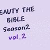 BEAUTY THE BIBLE シーズン2 vol.2 「ベスコス2020」 千吉良恵子さんおすすめ 紹介コスメ・テクニック【コスメ編】