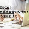 【早稲田2021】緊急事態宣言と大学のオンライン授業・対面授業