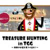 TOKYO GLOBAL GATEWAY(東京英語村)でGW宝探しイベント!!