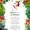「寝待月のショー IN OKINAWA」を開催する理由