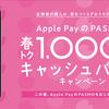 モバイルPASMOで1000円キャッシュバック攻略