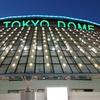 東京ドームの座席の見え方の話