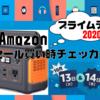 【プライムデー2020】Jackery ポータブル電源 400|Amazonセール買い時チェッカー