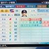 231.オリジナル選手 飛田恵斗選手 (パワプロ2018)