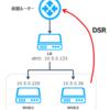 IDCFクラウドでkeepalivedを使ったLVS構築(1)