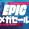 【PCゲーム】Epic Gamesで購入したPCゲームの払い戻し手順