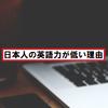 日本の英語力は低い!?その理由は?