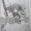 「生徒会の一存」新アニメ化全面広告が読売新聞に、中吊り広告が阪急と東急に