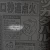 週刊少年ジャンプに読み切り漫画を載せたことがある作家さん、みんな藤子不二雄作品を読んでる説