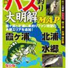 【霞ヶ浦・北浦・水郷エリア】バス釣りポイント一覧!霞水系で釣りをするなら絶対持っておきたい1冊!