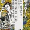 【読書感想文】 江戸川乱歩/明智小五郎事件簿 1 【2016年刊行】
