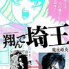 【BL漫画 】魔夜峰央の「翔んで埼玉」が実写映画化!GACKTが高校生役で主演