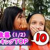 【永久保存版・お歳暮3千円~】お菓子類のガチおススメランキングトップ10(1/2)