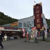きのこ汁はかつてよく飲みました ∴ きのこ王国 喜茂別店