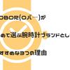LOBORが初めて選ぶ腕時計ブランドとしておすすめな3つの理由