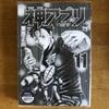 📚20-483神アプリ/11巻★★'25m.