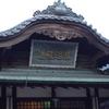 松山に来たら道後温泉本館へ!オススメの時間、入り方などをご紹介。