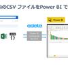 クラウドストレージのBox 上のCSV ファイルを直接Power BI から連携利用:Power BI Connector for CSV