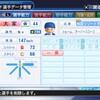 パワプロ2019  大家友和(2010横浜)  パワナンバー
