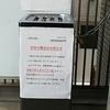 久我の杜・生涯学習プラザの階段踊り場の灰皿が撤去(2020年1月31日)