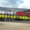 神戸「小学校いじめ教員」の実名・画像が判明!教師続行可能か検証!