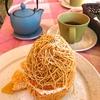 【主婦のおやつには贅沢すぎた!!】カフェタナカの1日10食限定モンブラン