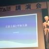 長谷部恭男講演―立憲主義と平和主義