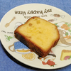 夏にぴったり!?ローソン「爽やかレモンのパウンドケーキ」の口コミとカロリーです♪