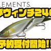 【エレメンツ】アイが2ついたマグナムベイト「ダヴィンチ240」次回出荷分予約受付開始!
