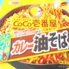 CoCo壱番屋監修 カレー油そば。