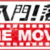 NHKの『超入門!落語 THE MOVIE』が最高に面白い
