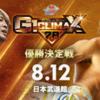 8.12 新日本プロレス G1 CLIMAX 28 優勝決定戦 ツイート解析