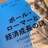 デジタル経済と経済成長を考えるための書籍3冊:知識の経済学は、知識・データの貢献をどこまで説明できるのか?